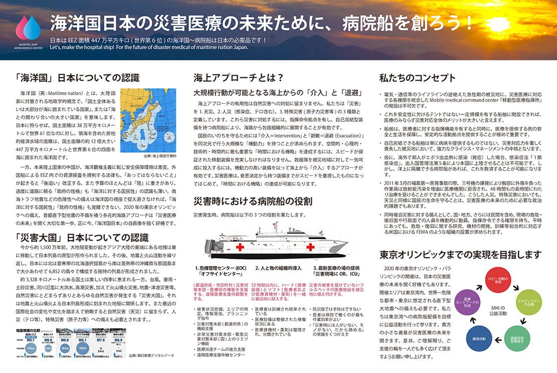 MHIパンフレットB4-2