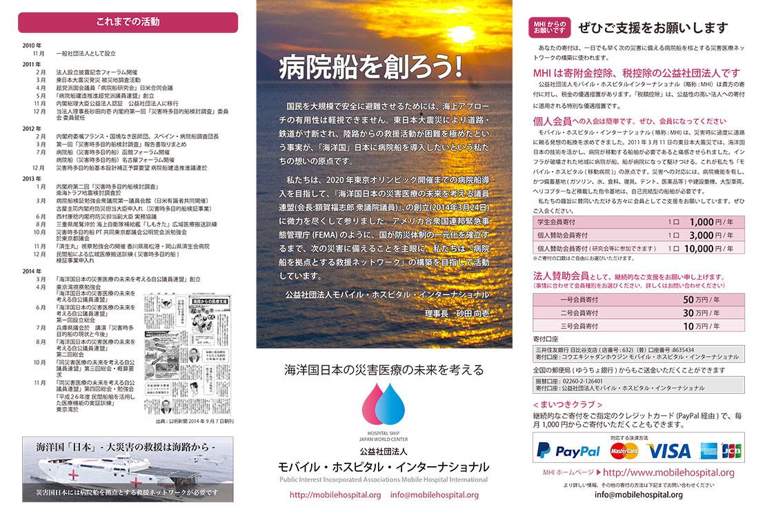 MHIパンフレットB4-1